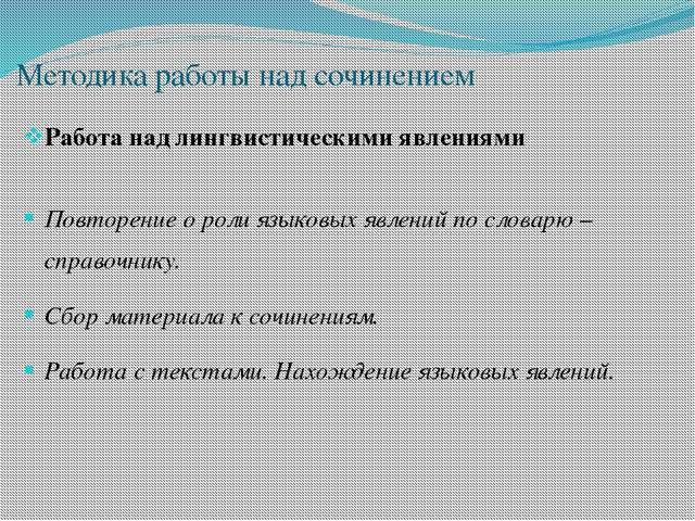 Методика работы над сочинением Работа над лингвистическими явлениями Повторен...