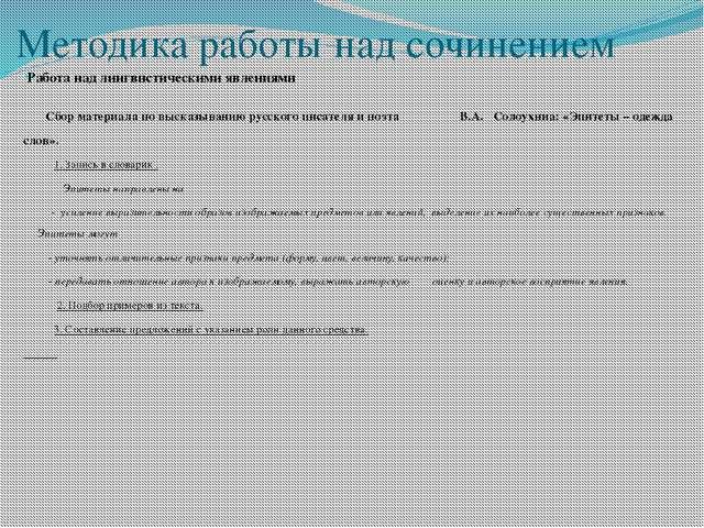 Методика работы над сочинением Работа над лингвистическими явлениями Сбор мат...