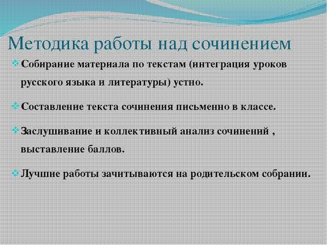Методика работы над сочинением Собирание материала по текстам (интеграция уро...