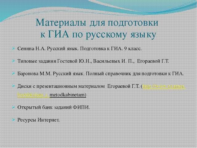 Материалы для подготовки к ГИА по русскому языку Сенина Н.А. Русский язык. По...
