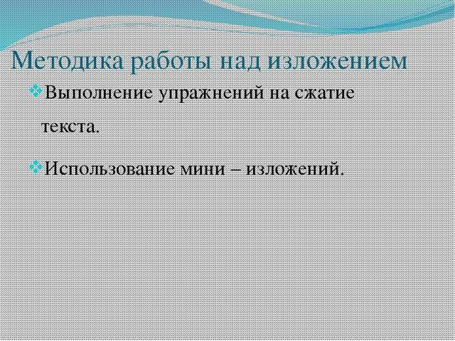 Методика работы над изложением Выполнение упражнений на сжатие текста. Исполь...