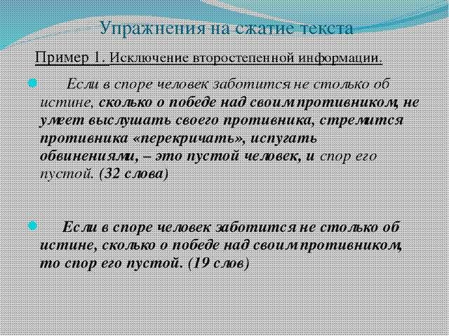 Упражнения на сжатие текста Пример 1. Исключение второстепенной информации....