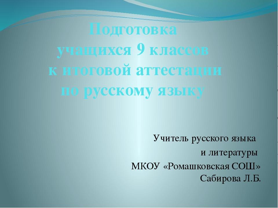 Подготовка учащихся 9 классов к итоговой аттестации по русскому языку Учитель...