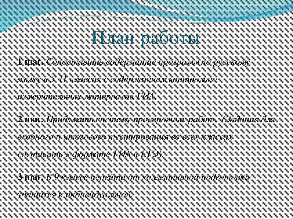 План работы 1 шаг. Сопоставить содержание программ по русскому языку в 5-11 к...