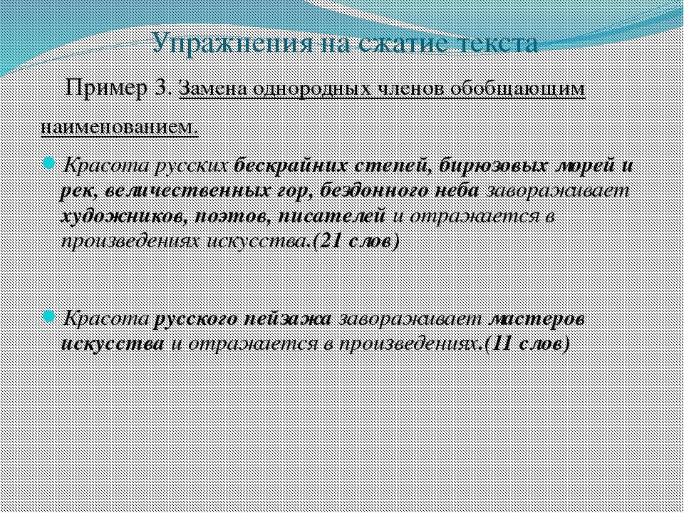 Упражнения на сжатие текста  Пример 3. Замена однородных членов обобщающим...