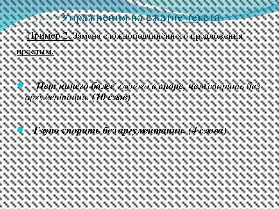 Упражнения на сжатие текста  Пример 2. Замена сложноподчинённого предложени...