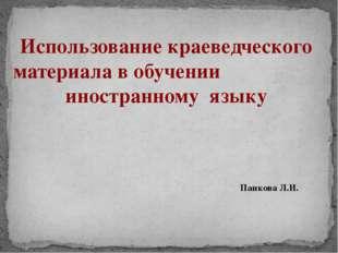 Использование краеведческого материала в обучении иностранному языку Панкова