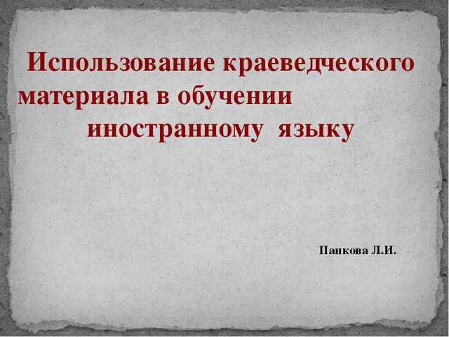 Использование краеведческого материала в обучении иностранному языку Панкова...
