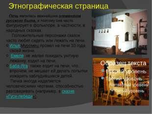 Этнографическая страница Печь являлась важнейшим элементом русского быта, и п