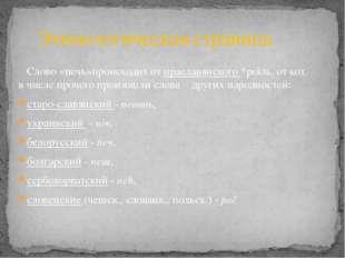 Слово «печь»происходит от праславянского *реktь, от кот. в числе прочего про