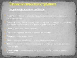 Выделяемые части русской печи Подпечье — большая полость, куда обычно уклады