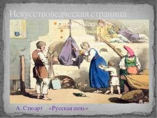 Искусствоведческая страница А. Стюарт «Русская печь»