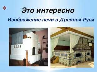 Это интересно Изображение печи в Древней Руси