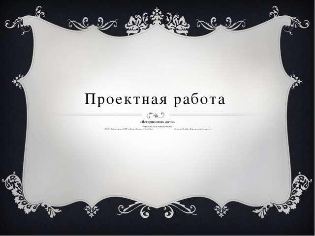Проектная работа «История слова «печь» Работу выполнили учащиеся 9 класса МКО...