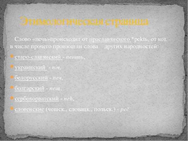 Слово «печь»происходит от праславянского *реktь, от кот. в числе прочего про...