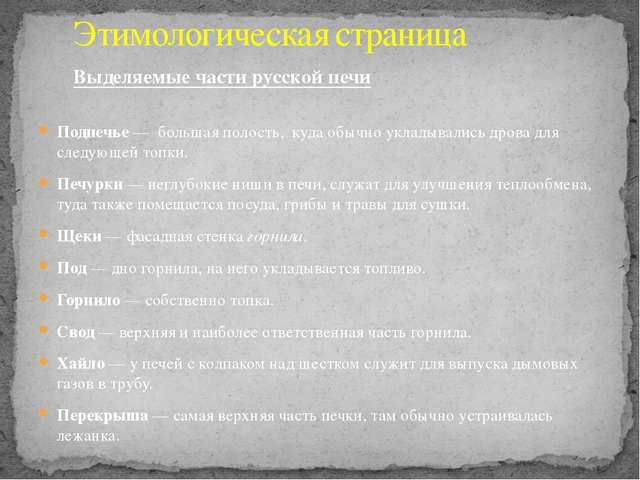 Выделяемые части русской печи Подпечье — большая полость, куда обычно уклады...