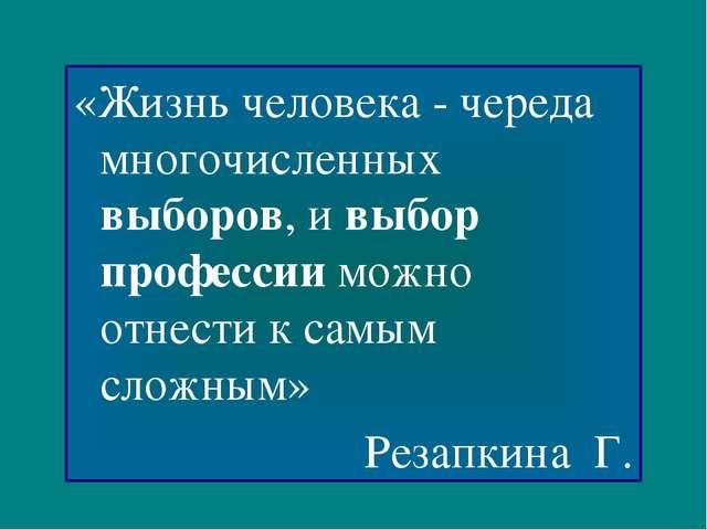 «Жизнь человека - череда многочисленных выборов, и выбор профессии можно отне...