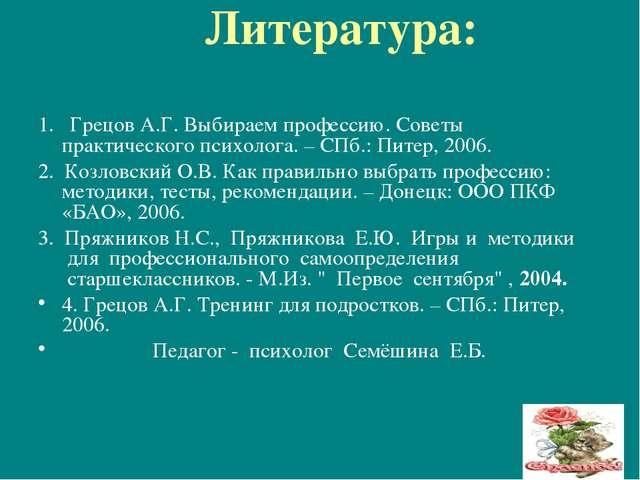 Литература: 1. Грецов А.Г. Выбираем профессию. Советы практического психоло...