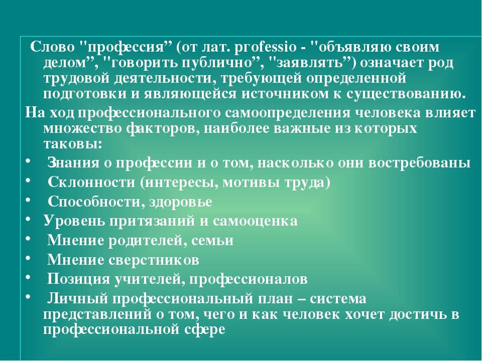 """Слово """"профессия"""" (от лат. pгоfеssio - """"объявляю своим делом"""", """"говорить пуб..."""