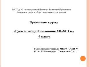 ГБОУ ДПО Нижегородский Институт Развития Образования Кафедра истории и общест