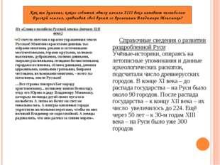 Справочные сведения о развитии раздробленной Руси Учёные-историки, опираясь н
