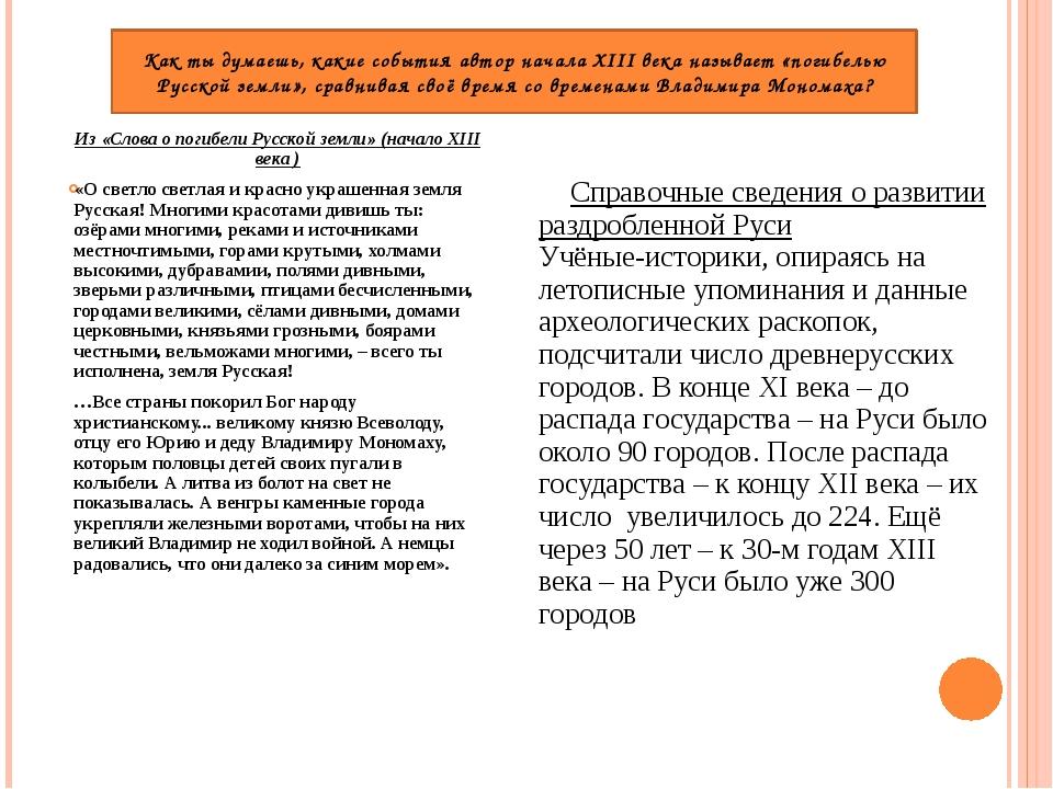 Справочные сведения о развитии раздробленной Руси Учёные-историки, опираясь н...