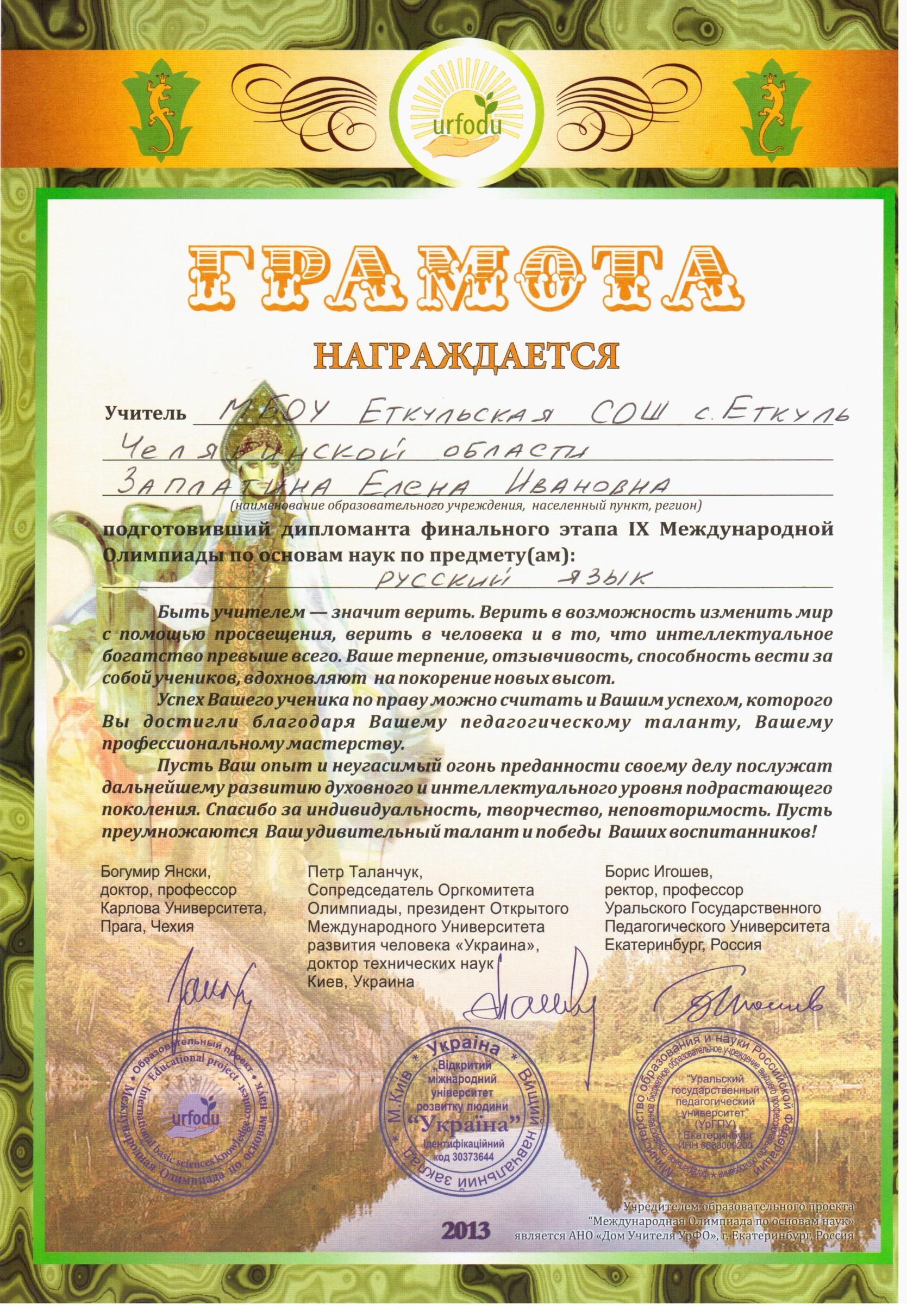 C:\Users\1\Desktop\7 класс русский учебник\2013-11-12\004.jpg