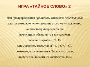 ИГРА «ТАЙНОЕ СЛОВО» 2   Для предупреждения пропусков, вставок и перестаново