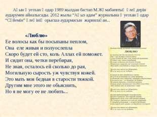 Ақын Әуезхан Қодар 1989 жылдан бастап М.Жұмабаевтың өлеңдерін аударумен айна