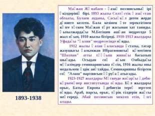 Мағжан Жұмабаев - қазақ поэзиясының ірі өкілдерінің бірі. 1893 жылы Солтүсті