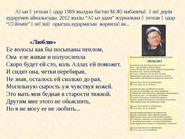 Ақын Әуезхан Қодар 1989 жылдан бастап М.Жұмабаевтың өлеңдерін аударумен айна...