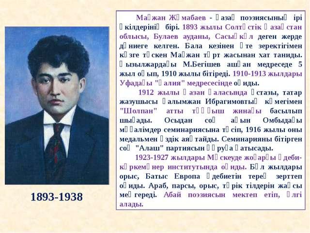 Мағжан Жұмабаев - қазақ поэзиясының ірі өкілдерінің бірі. 1893 жылы Солтүсті...