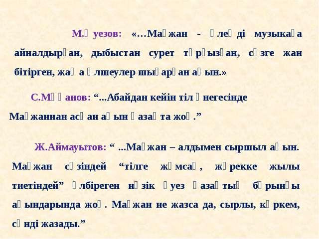 М.Әуезов: «…Мағжан - өлеңді музыкаға айналдырған, дыбыстан сурет тұрғызған,...