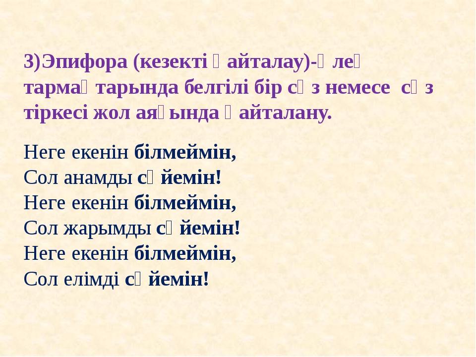 3)Эпифора (кезекті қайталау)-өлең тармақтарында белгілі бір сөз немесе сөз ті...