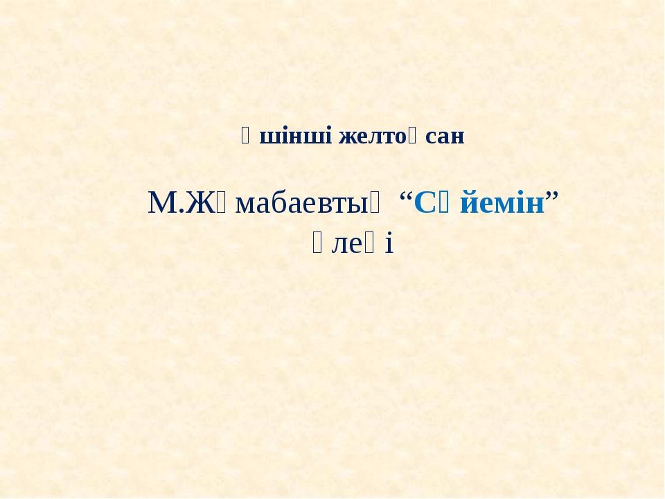 """Үшінші желтоқсан М.Жұмабаевтың """"Сүйемін"""" өлеңі"""