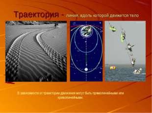 Траектория - линия, вдоль которой движется тело В зависимости от траектории д