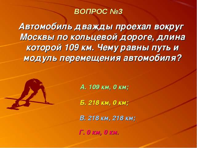 ВОПРОС №3 Автомобиль дважды проехал вокруг Москвы по кольцевой дороге, длина...