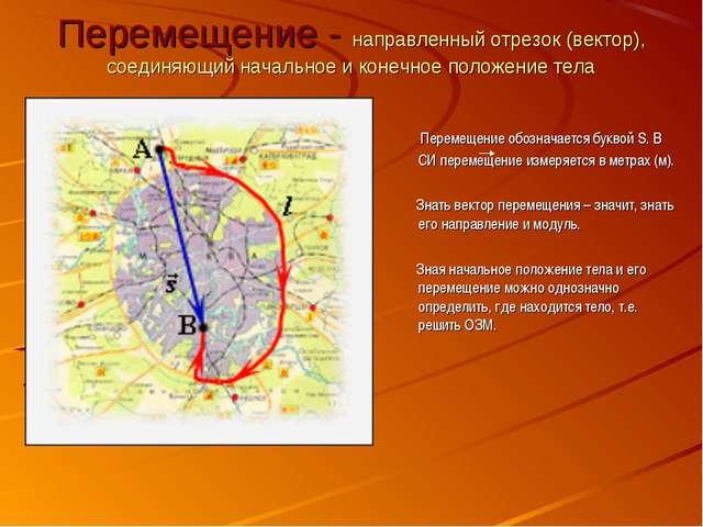 Перемещение - направленный отрезок (вектор), соединяющий начальное и конечное...