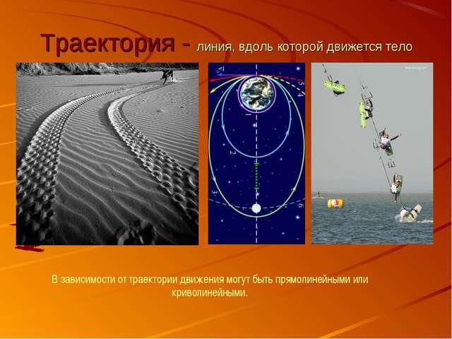 Траектория - линия, вдоль которой движется тело В зависимости от траектории д...