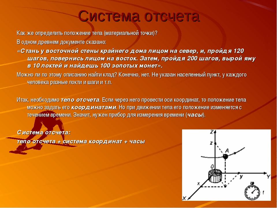 Система отсчета Как же определить положение тела (материальной точки)? В одно...