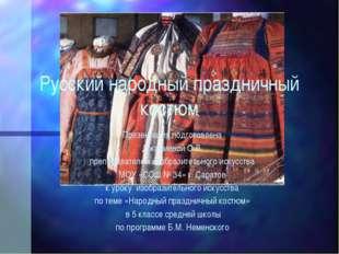 Русский народный праздничный костюм Презентация подготовлена Джамиевой О.В. п