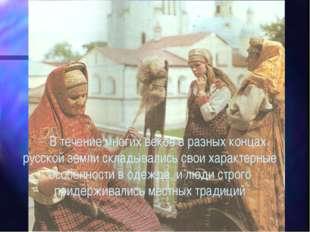 В течение многих веков в разных концах русской земли складывались свои харак