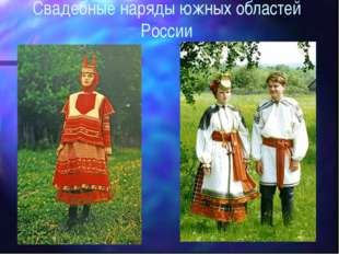 Свадебные наряды южных областей России