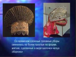 Со временем сложные головные уборы сменились на более простые по форме, мягк