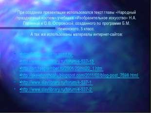 При создании презентации использовался текст главы «Народный праздничный кост