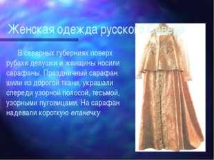 Женская одежда русского Севера В северных губерниях поверх рубахи девушки и ж