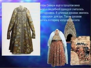 На Русском Севере ещё в прошлом веке праздничной и свадебной одеждой считала
