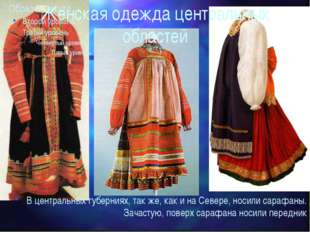Женская одежда центральных областей В центральных губерниях, так же, как и на