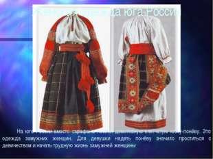 Женская одежда юга России На юге России вместо сарафана носили домотканую кле