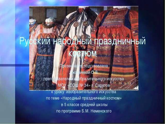 Русский народный праздничный костюм Презентация подготовлена Джамиевой О.В. п...